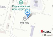 Компания «Кадышевская мечеть» на карте