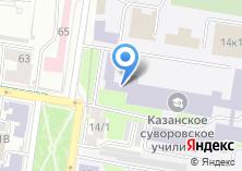 Компания «Казанское суворовское военное училище» на карте