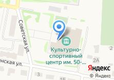 Компания «Культурно-спортивный центр им. 50 лет Победы» на карте