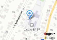 Компания «Русско-татарская средняя общеобразовательная школа №97» на карте