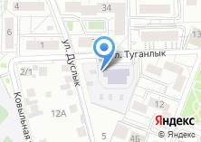 Компания «Детский сад №40 Тургай» на карте