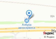 Компания «Азбука Автосервиса» на карте