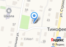 Компания «Администрация сельского поселения Тимофеевка» на карте