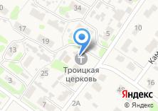 Компания «Троицкая церковь» на карте