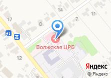 Компания «Центральная районная больница Волжского района» на карте