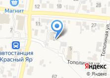 Компания «Центр социального обслуживания граждан пожилого возраста и инвалидов Красноярского района» на карте