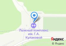 Компания «Спортивно-оздоровительный лыжный комплекс им. Г.А. Кулаковой» на карте