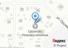 Компания «Храм святых Новомученников и Исповедников Российских» на карте