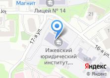 Компания «Ижевский юридический институт Российская правовая академия Министерства юстиции РФ» на карте