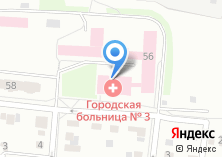 Компания «Поликлиника Городская больница №3» на карте