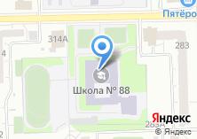 Компания «Средняя общеобразовательная школа №88» на карте