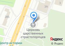 Компания «Храм Святых Царственных Мучеников» на карте