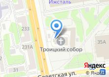 Компания «Ижевское Епархиальное Управление» на карте