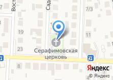 Компания «Храм Серафима Саровского» на карте