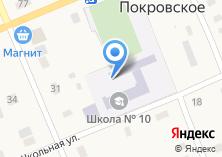 Компания «Средняя школа №10» на карте