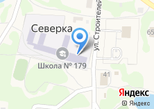 Компания «Средняя общеобразовательная школа №179» на карте