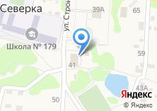 Компания «Почтовое отделение №920» на карте