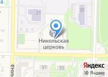 Компания «Храм во имя святителя Николая Мир Ликийских чудотворца» на карте