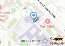Компания «Средняя общеобразовательная школа №181» на карте