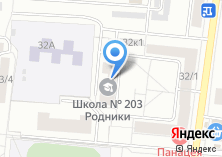 Компания «Средняя общеобразовательная школа №203» на карте