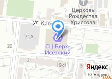 Компания «ДЮСШ Верх-Исетского района» на карте