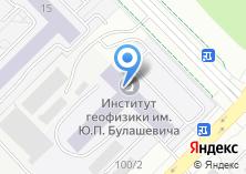 Компания «Институт геофизики УрО РАН» на карте