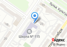 Компания «Средняя общеобразовательная школа №115» на карте