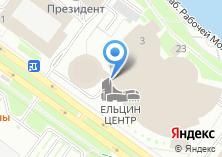 Компания «Строящееся административное здание по ул. Бориса Ельцина» на карте