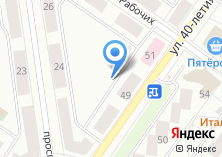Компания «Автостоянка на ул. 40 лет Октября» на карте