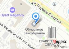 Компания «Законодательное Собрание Свердловской области» на карте