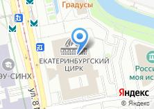 Компания «Детская цирковая студия воздушной гимнастики при Екатеринбургском цирке» на карте