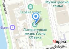 Компания «Литературная жизнь Урала XX века» на карте