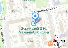 Компания «Литературно-мемориальный дом-музей Д.Н. Мамина-Сибиряка» на карте