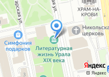 Компания «Объединенный музей писателей Урала» на карте