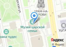 Компания «Державная библиотека им. святого Государя Императора Николая II» на карте