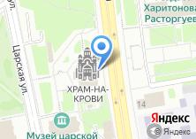 Компания «Храм на Крови во имя Всех Святых в Земле Российской просиявших» на карте