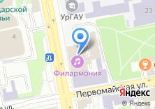 Компания «Свердловская государственная академическая филармония» на карте