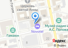 Компания «Novotel Yekaterinburg Center» на карте