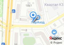 Компания «Мистер Ландри сеть салонов бытовых услуг» на карте