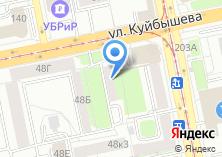 Компания «Куйбышева 48» на карте