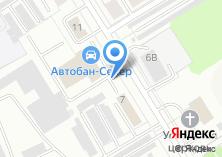 Компания «Автобан-Север» на карте