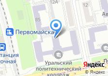 Компания «Уральский экономический колледж» на карте