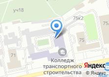 Компания «Екатеринбургский колледж транспортного строительства» на карте