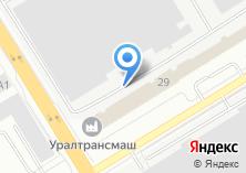 Компания «Уральский завод транспортного машиностроения» на карте