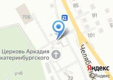 Компания «Храм во имя Священномученика Аркадия Екатеринбургского» на карте