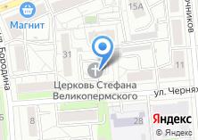 Компания «Храм Святителя Стефана Великопермского» на карте