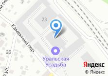 Компания «Уральская Усадьба» на карте