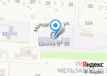 Компания «Основная общеобразовательная школа №30» на карте