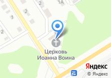 Компания «Храм святого мученика Иоанна Воина» на карте