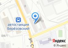 Компания «Прокуратура г. Березовского» на карте